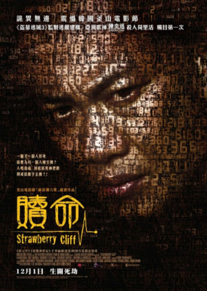 Poster, Trailer, and More Details on Chris Chow's Strawberry Cliff