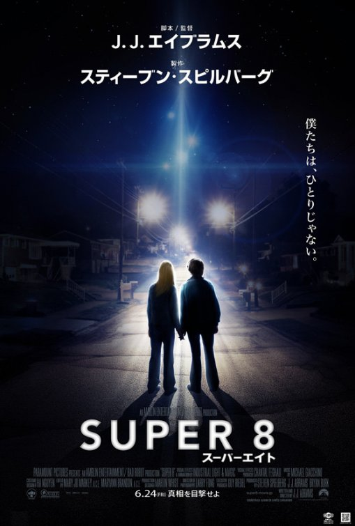 Super 8 - Clip #4 and International One-Sheet