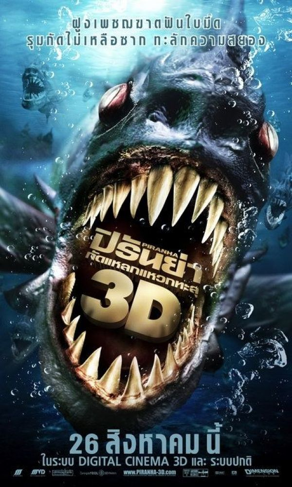 New International One-Sheet for Piranha 3D Gets In Your Face Plus a New Image!