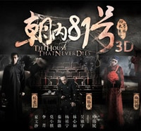 Chinese Film The House That Never Dies Turns Real Haunted Mansion into Tourist Attraction