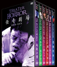 Hideshi Hino's Theater of Horror DVD (click for larger image)