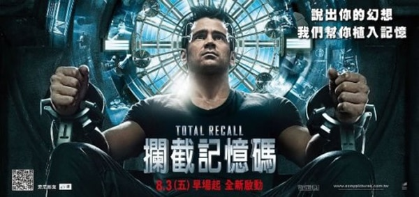 tri1 - International Total Recall Banners Have Lots of Character