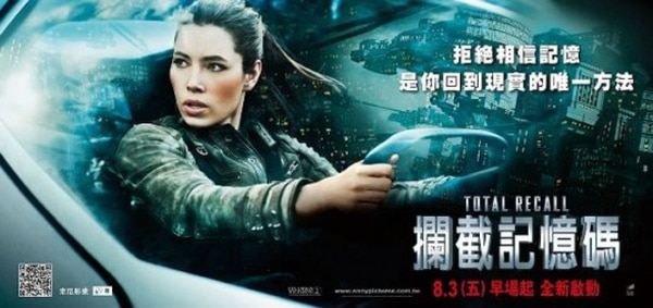 tri2 - International Total Recall Banners Have Lots of Character
