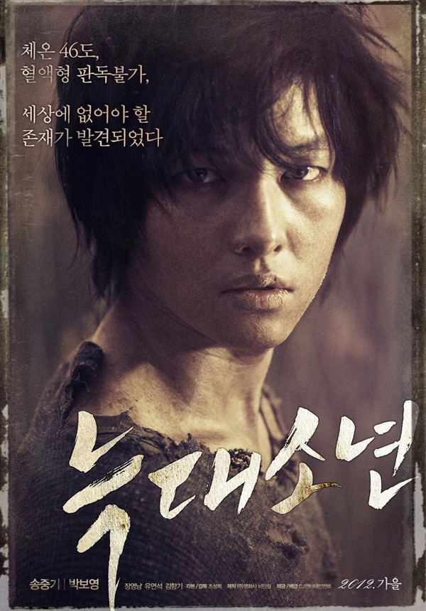 New Trailer For South Korean Sensation A Werewolf Boy